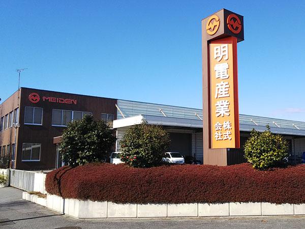 鹿沼営業所(とちぎ流通センター)