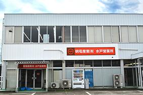 水戸営業所