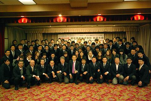 平成25年度明電産業社員大会