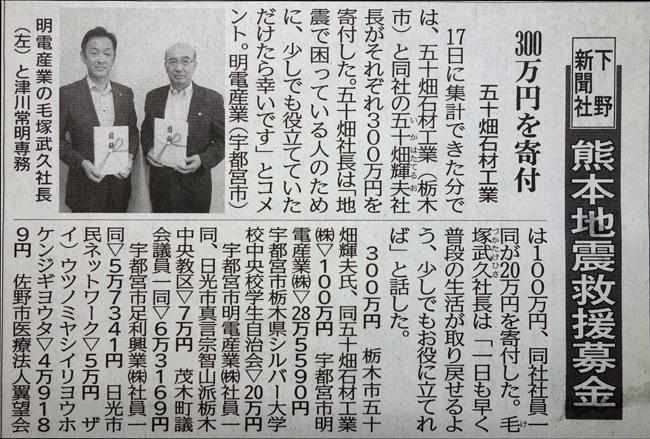 熊本地震救済募金